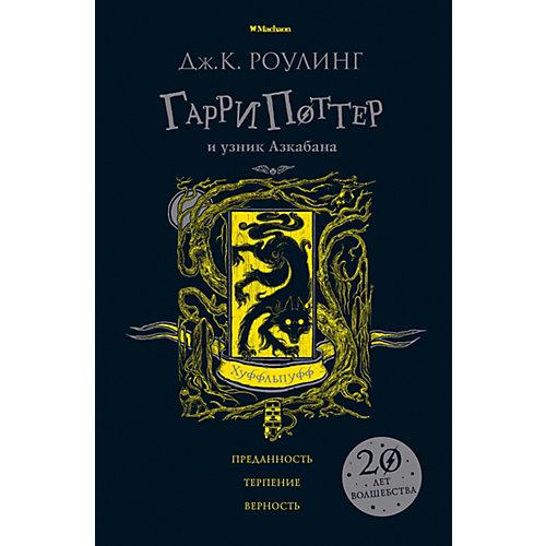"""Роман """"Гарри Поттер и узник Азкабана. Хуффльпуфф"""", Дж. К. Роулинг от Махаон"""