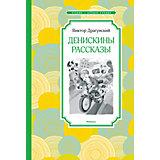 """Сборник Чтение – лучшее учение """"Денискины рассказы"""", В. Драгунский"""