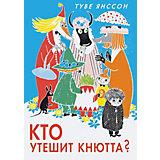"""Поэма Муми-тролли """"Кто утешит Кнютта?"""", Т. Янссон"""