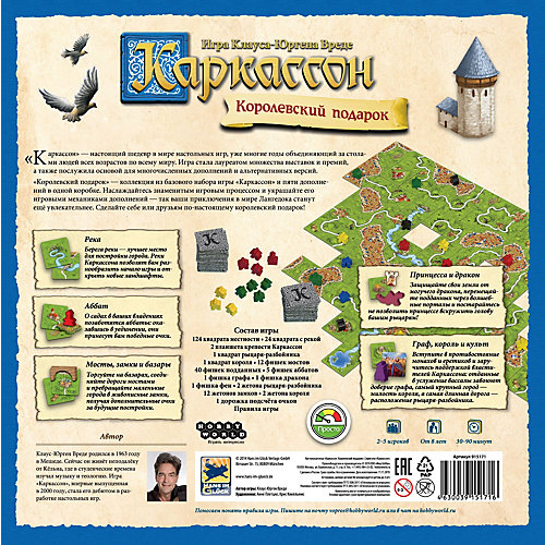 "Настольная игра Hobby World ""Каркассон: Королевский подарок"" от Hobby World"