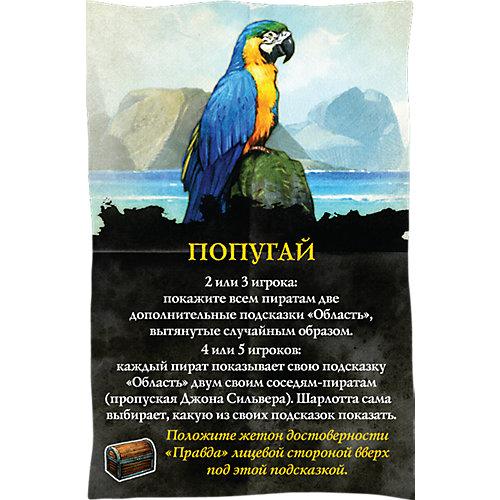 """Настольная игра Hobby World """"Остров сокровищ: Тайна Джона Сильвера"""" от Hobby World"""