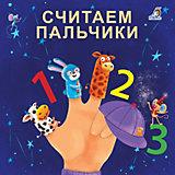 """Книжка-картонка """"Считаем пальчики"""""""