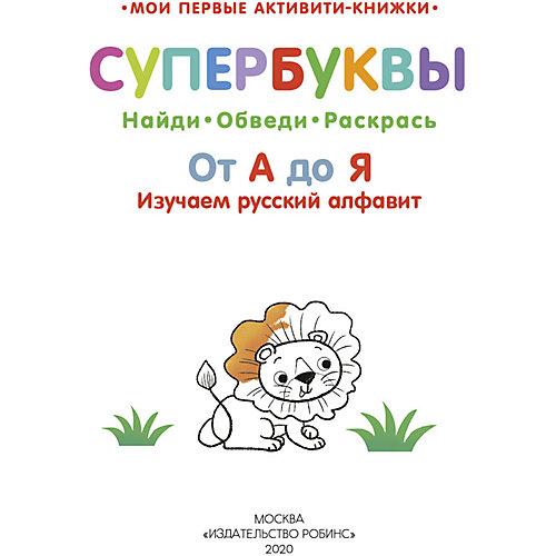 """Прописи-раскраска """"Супербуквы. Русский алфавит"""" от Робинс ..."""