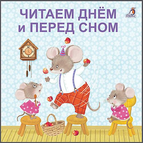 """Книжка-картонка """"Читаем днем и перед сном"""" от Робинс"""
