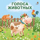 """Книжка-картонка """"Голоса животных"""""""