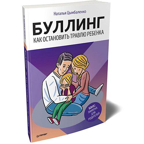 Буллинг. Как остановить травлю ребенка, Цымбаленко Н. от ПИТЕР