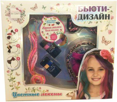 """Набор для дизайна волос Lukky """"Цветные Локоны"""""""