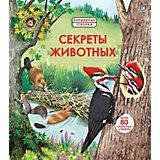 """Книжка с окошками """"Секреты животных"""""""