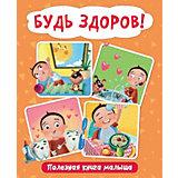 """Полезная книга малыша """"Будь здоров"""", Купырина А."""