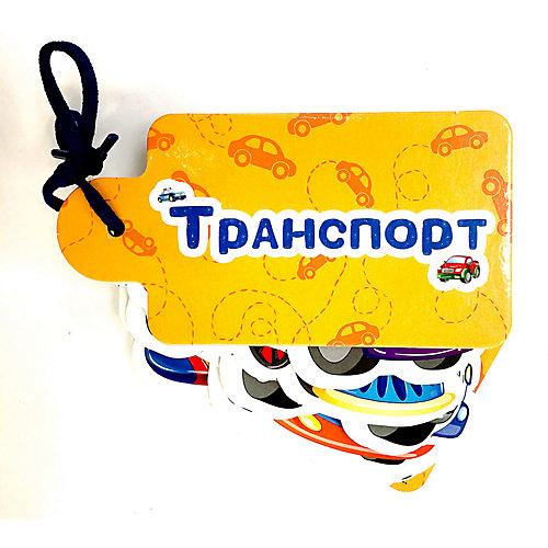 """Вырубные картинки на шнурочке """"Транспорт"""" от Проф-Пресс"""