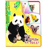 """Книжка с вырубкой """"Что у панды на обед?"""""""