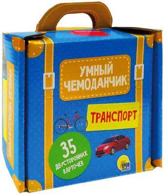 """Умный чемоданчик """"Транспорт"""""""