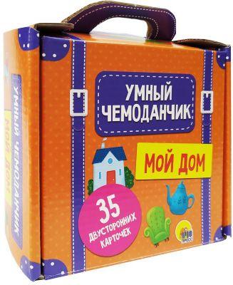"""Умный чемоданчик """"Мой дом"""""""