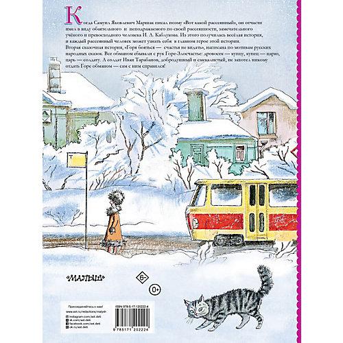 Вот какой рассеянный, Маршак С. от Издательство АСТ