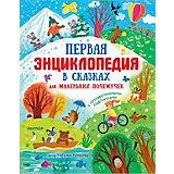 Первая энциклопедия в сказках для маленьких почемучек, Немцова Н.