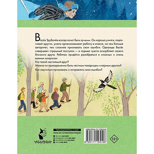Васёк Трубачёв и его товарищи, Осеева В. от Издательство АСТ