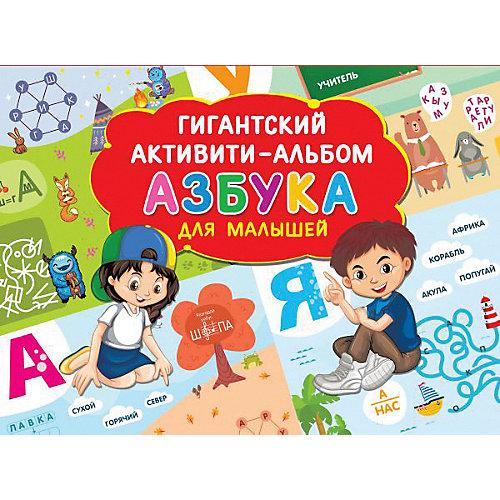 """Активити-альбом """"Азбука для малышей"""" от Издательство АСТ"""