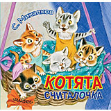 """Книжка с вырубкой """"Котята"""", Михалков С."""