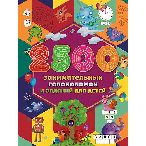 2500 занимательных головоломок и заданий для детей от Издательство АСТ