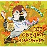 """Книжка с вырубкой """"Где обедал, воробей?"""", Маршак С."""