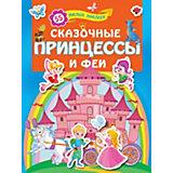 """Книжка с наклейками """"Сказочные принцессы и феи"""""""