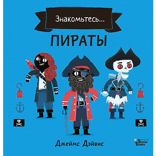 """Комикс """"Пираты"""", Дэйвис Д. от Издательство АСТ"""