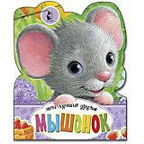 """Книжка с вырубкой """"Мышонок"""""""