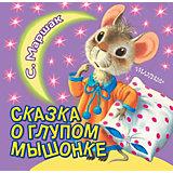 """Книжка с вырубкой """"Сказка о глупом мышонке"""", Маршак С."""