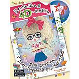 Большая 4D-книга для девочек с дополненной реальностью, Спектор А.