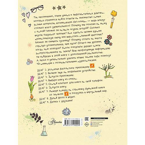 Большая 4D-книга для девочек с дополненной реальностью, Спектор А. от Издательство АСТ