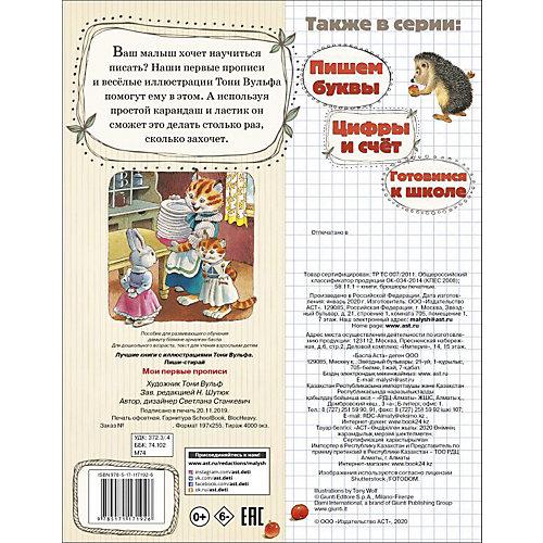 Мои первые прописи от Издательство АСТ