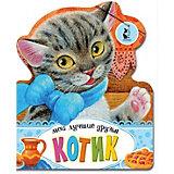 """Книжка с вырубкой """"Котик"""""""