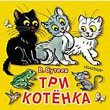 """Книжка с вырубкой """"Три котёнка"""", Сутеев В."""