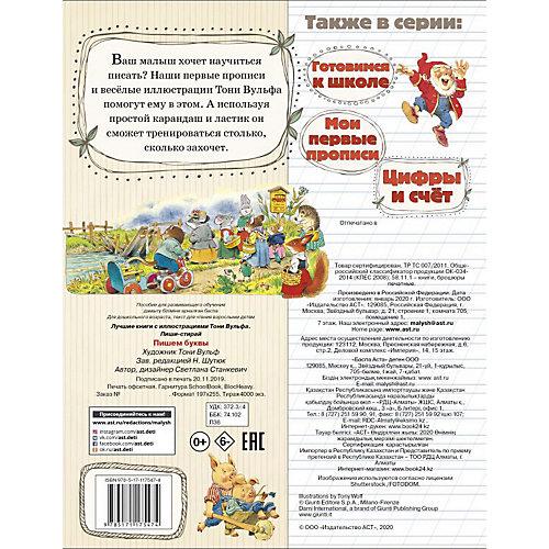 """Прописи """"Пишем буквы"""" от Издательство АСТ"""