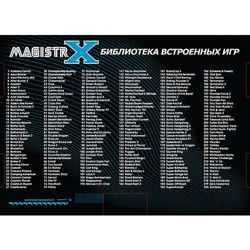 Игровая приставка Magistr Х, 220 игр