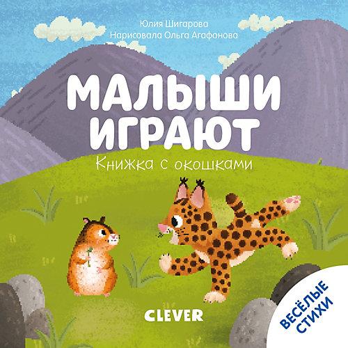 "Книжка с окошками ""Малыши играют"", Ю. Шигарова от Clever"