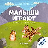 """Книжка с окошками """"Малыши играют"""", Ю. Шигарова"""