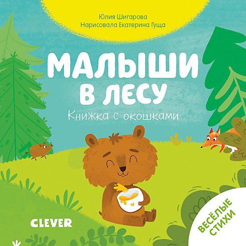 """Книжка с окошками """"Малыши в лесу"""", Ю. Шигарова от Clever"""