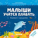 """Книжка с окошками """"Малыши учатся плавать"""", Ю. Шигарова"""