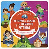 """17 историй и сказок для первого чтения """"Про безопасность"""", Л. Данилова"""