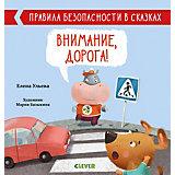 """Правила безопасности в сказках """"Внимание, дорога!"""", Е. Ульева"""