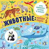"""Книжка с клапанами """"Животные: найди пары"""", Ю. Шигарова"""