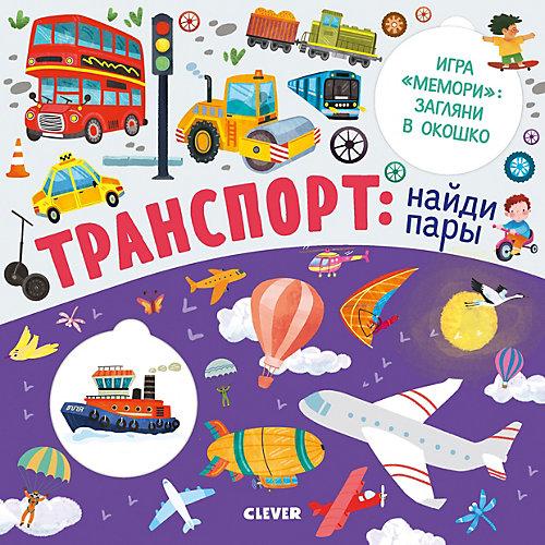"Книжка с клапанами ""Транспорт: найди пары"", Ю. Шигарова от Clever"