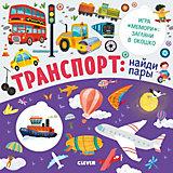 """Книжка с клапанами """"Транспорт: найди пары"""", Ю. Шигарова"""