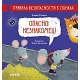 """Правила безопасности в сказках """"Опасно: незнакомец!"""", Е. Ульева"""