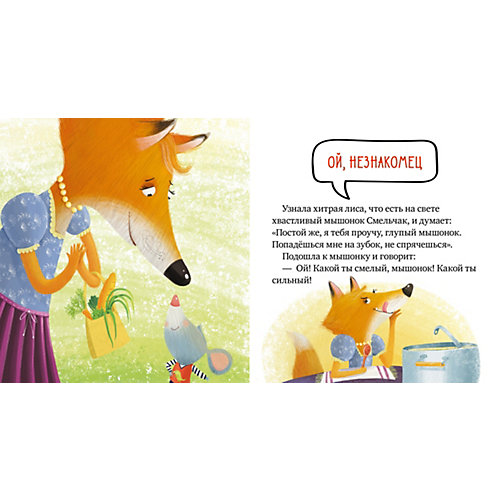 "Правила безопасности в сказках ""Опасно: незнакомец!"", Е. Ульева от Clever"