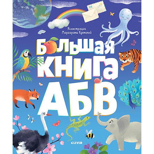 """Азбука """"Большая книга АБВ"""", Ж. Кошечкина от Clever"""