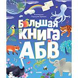 """Азбука """"Большая книга АБВ"""", Ж. Кошечкина"""