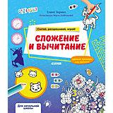 """Математическая раскраска """"Сложение и вычитание"""", Е. Зорина"""