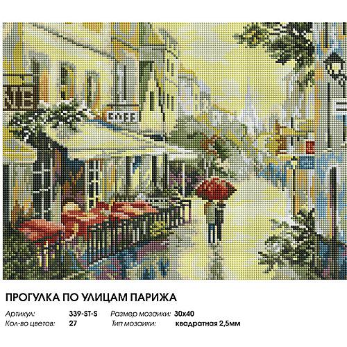 "Алмазная мозаика Белоснежка ""Прогулка по улицам Парижа"" от Белоснежка"
